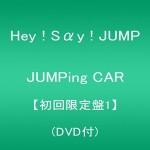 Hey!Say!JUMPアルバム「Jumping CAR」予約~収録曲と特典