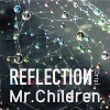 Mr.Children「REFLECTION」収録曲DripとNakedの違い