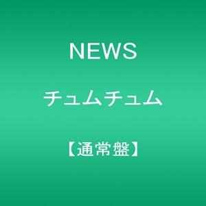 NEWS チュムチュム