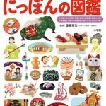 小学館 にっぽんの図鑑 ~ その内容と販売店