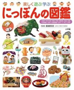にっぽんの図鑑