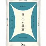 青森県産 特A米「青天の霹靂」の価格と販売店